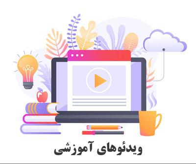 ویدئوهای آموزشی آبنما